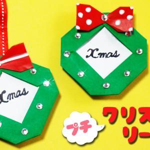 折り紙で「プチ♡クリスマスリース」をつくってみました。