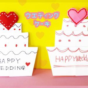折り紙でウェディングケーキを作ってみました。