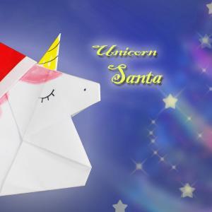折り紙で「ユニコーンサンタ」を作ってみました。