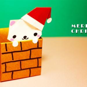 【折り紙】ネコちゃんサンタの小物入れ