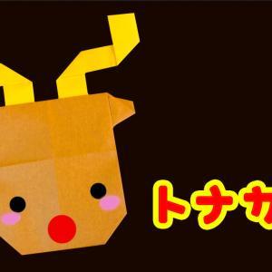 折り紙でトナカイの顔を作ってみました。