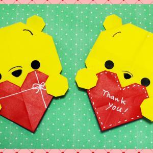 バレンタインのメッセージカードに!【ハートとプーさん】