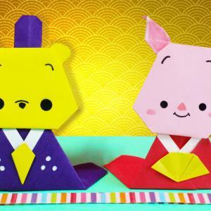 折り紙でプーさんとピグレットのお雛様を作ってみました。