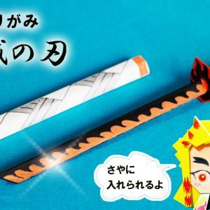 折り紙でさや付きの日輪刀を作ってみました。
