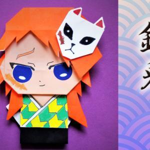 折り紙で鬼滅の刃の「さびと」を作ってみました。