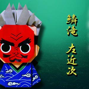 【折り紙】鬼滅の刃 鱗滝左近次(うろこだきさこんじ)