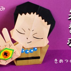 【折り紙】鬼滅の刃 矢琶羽(やはば)kimetunoyaiba