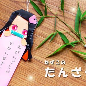 【折り紙】七夕の短冊(鬼滅の刃)