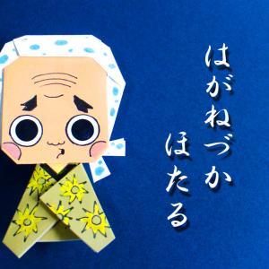 【折り紙】鬼滅の刃・鋼鐡塚蛍 (はがねづか ほたる)kimetunoyaiba