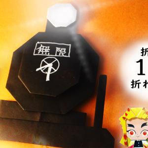 【折り紙】鬼滅の刃 「無限列車」の作り方