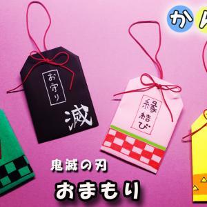 【折り紙】お守りの作り方(鬼滅の刃)origami kimetunoyaiba