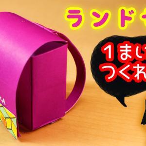 折り紙1枚で作れるランドセルの作り方(鬼滅の刃)