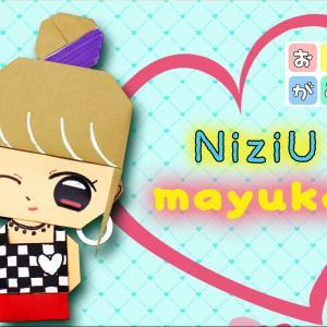 【折り紙】NiziU MAYUKA(まゆか)さんの作り方 origami