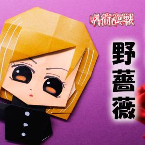 【折り紙】呪術廻戦・釘崎野薔薇(くぎさきのばら)の作り方 origami