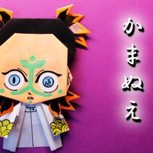 【折り紙】鬼滅の刃「釜鵺」(かまぬえ)の作り方 origami kimetunoyaiba