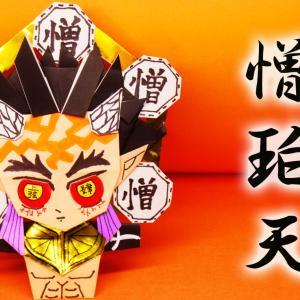 【折り紙】鬼滅の刃・憎珀天(そうはくてん)の作り方 origami