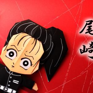 【鬼滅の刃】鬼滅の刃・尾崎(鬼殺隊の女性隊士)の作り方 origami