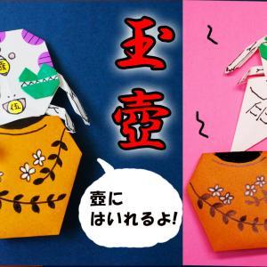 【折り紙】鬼滅の刃 玉壺(ぎょっこ)の作り方 origami kimetunoyaiba