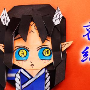 【折り紙】鬼滅の刃・哀絶(あいぜつ)の作り方 origami kimetunoyaiba