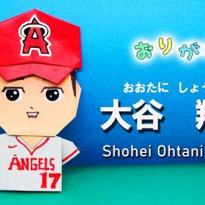 【折り紙】大谷翔平選手(エンゼルス)の作り方 Shohei Ohtani Angels