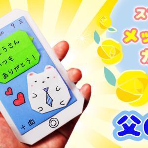 【折り紙】父の日・スマホ型メッセージカードの作り方(白クマ)
