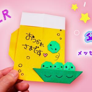 【折り紙】父の日・ビールと枝豆のメッセージカードの作り方