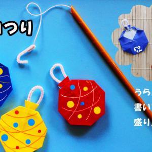 折り紙でヨーヨー釣りを作ってみました。