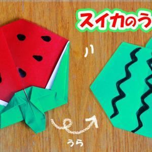 折り紙でスイカのうちわを作ってみました。