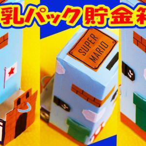 夏休みの工作にぴったり!牛乳パック貯金箱の作り方(マリオ)