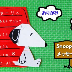 折り紙でスヌーピーのメッセージカードを作ってみました。