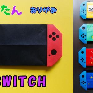 折り紙で ゲーム機(switch)を作ってみました。