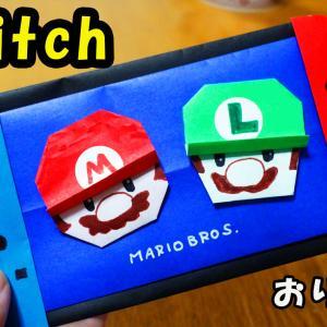 折り紙でswitchとマリオのゲームを作ってみました。