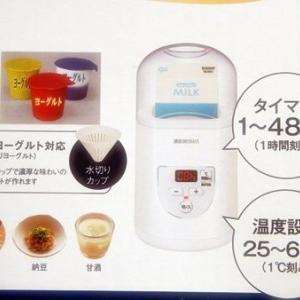 【菌活】甘酒を経済的に作りたくてアイリスオーヤマのヨーグルトメーカープレミアムを買ってみた。