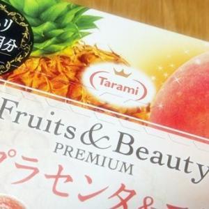 Fruits&Beauty PREMIUM キレイのプラセンタ&コラーゲンを続けて
