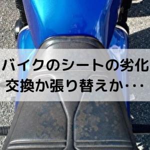 バイクのシートは交換が無難か、張り替えが正解か