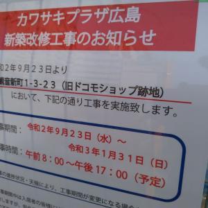 西区観音新町にカワサキプラザ広島が来年オープン?