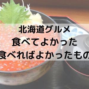 北海道で食べてよかったもの食べればよかったもの