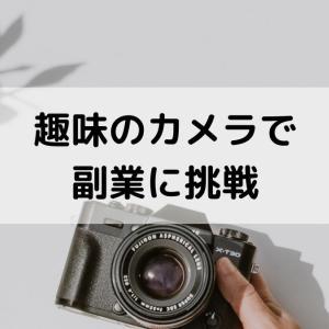 趣味のカメラで副業の写真販売、ストックフォトビジネスに挑戦