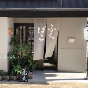 ふくばこ蕎麦店:鉄輪銀座通りのオサレな蕎麦店。