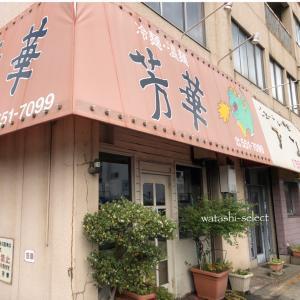 芳華(ほうか):12/25に幕を下ろす人気冷麺店。