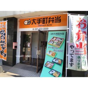 大手町弁当:人気創作和食店「鴨平」さんプロデュースの弁当店オープン。