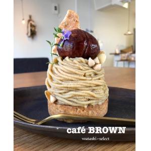 CAFE BROWN (カフェ ブラウン):和栗のモンブランタルト