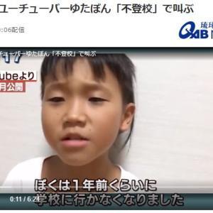 不登校啓蒙家 10歳ユーチューバーに翻弄される日本国
