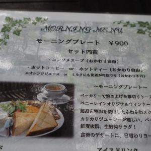無敵のモーニングプレートの那須高原秋編