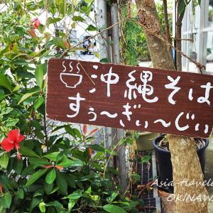 【那覇・泊】沖縄そば すぅ~ぎぃ~じぃ
