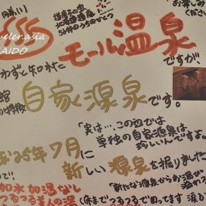 """【北海道・十勝川温泉】つるつる美肌の湯!モール温泉自家源泉の宿""""富士ホテルホテル"""""""