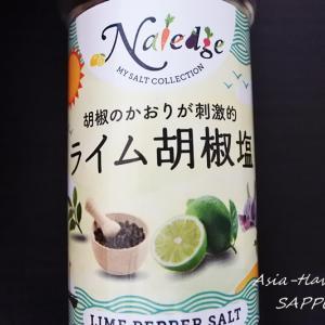【札幌・イオン桑園】カルディで万能調味料「ヌクマム & ライム胡椒塩」とあんバタサン(柳月)