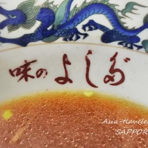 """【札幌・南22西8】東屯田通のノスタルジックな食堂 """"味のよし多"""""""