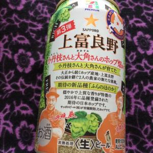初めて見つけた北海道ぽい食べ物と難しい地名。