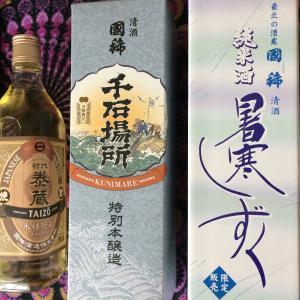 酒蔵(國稀)のオンラインショップで日本酒を買ってみた!